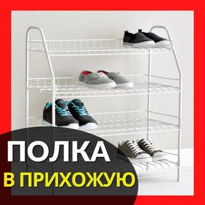 ✌ ОптоFFкa ️*Товары ежедневного спроса ️ — Полка для обуви