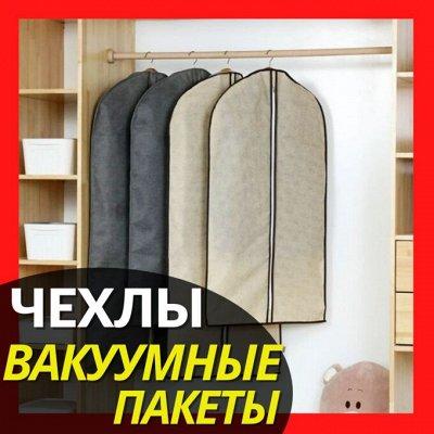 ✌ ОптоFFкa ️*Товары ежедневного спроса ️ — Правильное хранение одежды/обуви