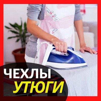 ✌ ОптоFFкa ️*Товары ежедневного спроса ️ — Чехлы для гладильных досок, утюги