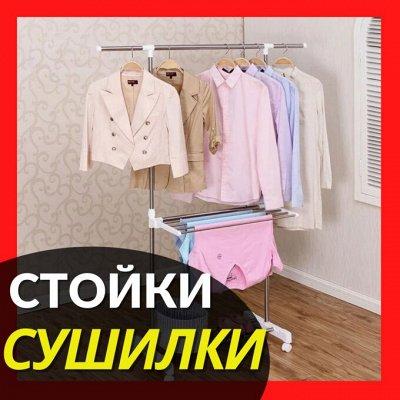 ✌ ОптоFFкa ️*Товары ежедневного спроса ️ — Стойки/Сушилки для белья