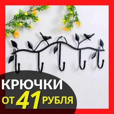 ✌ ОптоFFкa ️*Товары ежедневного спроса ️ — Вешалка настенная и крючки