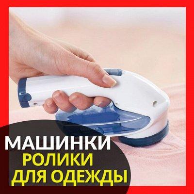 ✌ ОптоFFкa ️*Товары ежедневного спроса ️ — Чистим одежду