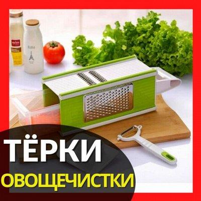 *Большая распродажа*Любимая кухонная покупка* — Терки, овощечистки