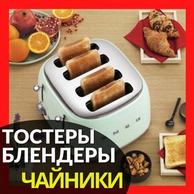 *Большая распродажа*Любимая кухонная покупка* — Бытовая техника для кухни, весы
