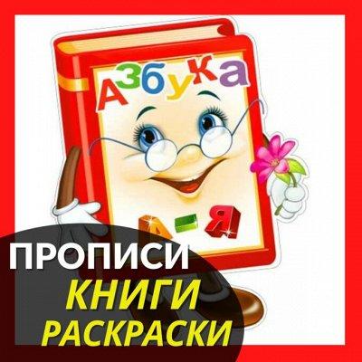 ✌ ОптоFFкa ️*Товары ежедневного спроса ️ — Книжки, прописи, раскраски