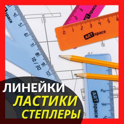 ✌ ОптоFFкa ️*Товары ежедневного спроса ️ — Клей, степлеры, скрепки, мелкая канцелярия