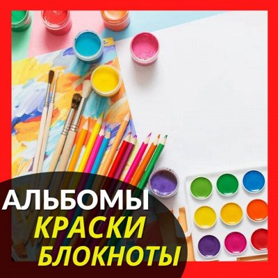 ✌ ОптоFFкa ️*Товары ежедневного спроса ️ — Блокноты, цв. бумага, альбомы, краски, кисти