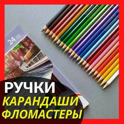 ✌ ОптоFFкa ️*Товары ежедневного спроса ️ — Ручки, карандаши, фломастеры, маркеры