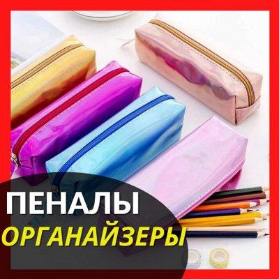 ✌ ОптоFFкa ️*Товары ежедневного спроса ️ — Пеналы, органайзеры