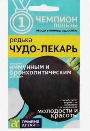 """Семена Редька """"Чудо-Лекарь"""", 1 г"""