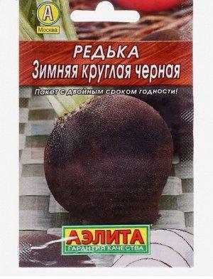 "Семена Редька ""Зимняя"" круглая ""Лидер"", черная, 1 г ,"