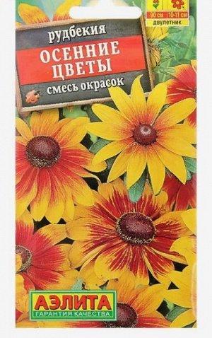 """Семена цветов Рудбекия """"Осенние цветы"""", смесь окрасок, Дв, 0,1 г"""