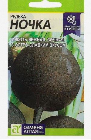 "Семена Редька ""Ночка"", среднеспелая, цп, 1 г"