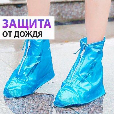 ♚Elite Home♚Здоровье под защитой — ⛈ Зонты/Дождевики/Тапочки