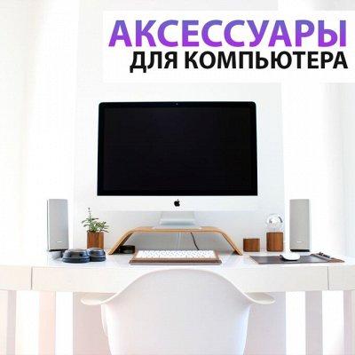 ♚Elite Home♚Здоровье под защитой — 💻 Аксессуары для компьютера