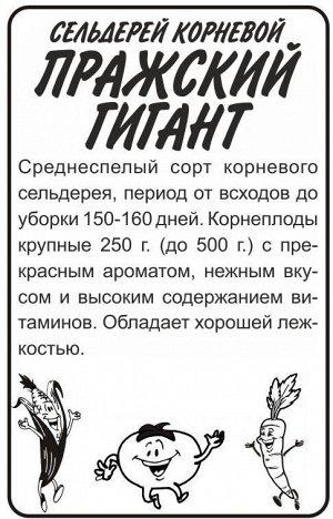 Зелень Сельдерей Корневой Пражский Гигант/Сем Алт/бп 0,5 гр.