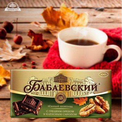 """ПОНРАВИЛОСЬ! Заходи и выбирай по душе — Шоколадные истории """"Бабаевский"""""""