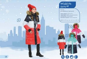 М 5424 (красный) Пальто для девочки