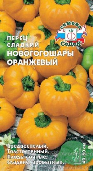 Перец Новогогошары Оранжевые (сл.) НОВИНКА. Евро, 0,1г.  тип упаковки Евро