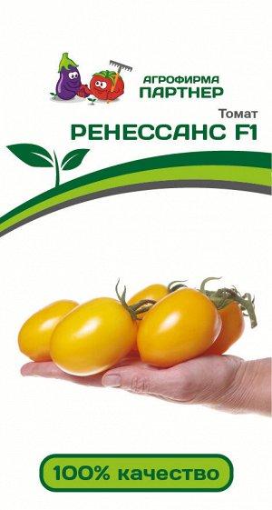 ПАРТНЕР Томат Ренессанс F1 ( 2-ной пак.) / Гибриды томата с желто - оранжевыми плодами