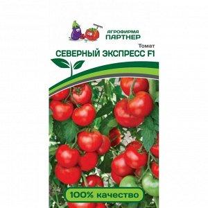 ПАРТНЕР Томат Северный Экспресс F1 ( 2-ной пак.) / Гибриды томата с массой плода 100-250 г