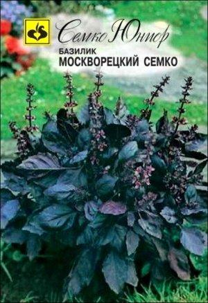 Семко Базилик фиолетовый МОСКВОРЕЦКИЙ СЕМКО ^(1г)