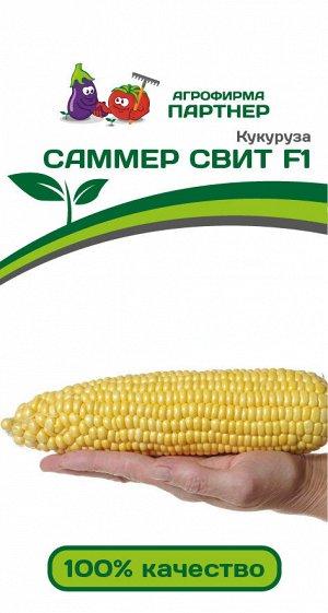 Семена Кукуруза САММЕР СВИТ F1 ^(3Г)