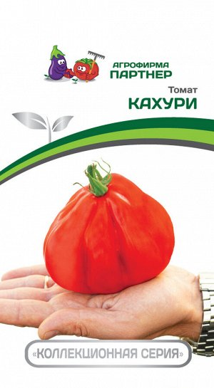 ПАРТНЕР Томат Кахури (2-ной пак.) / Сорт томата