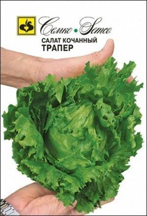 Семко Салат Кочанный ТРАПЕР ^(1г)