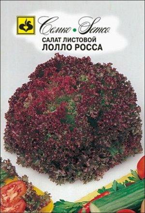 Семко Салат листовой ЛОЛЛО РОССА ^(1г)