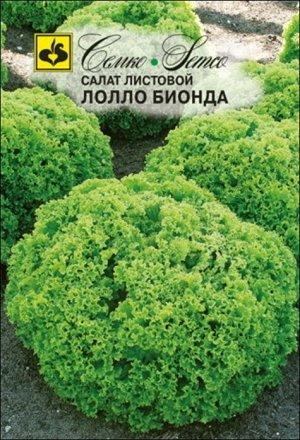 Семко Салат ЛОЛЛО БИОНДА ^(1г)