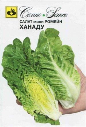Семко салат мини ромейн ХАНАДУ ^(25шт)
