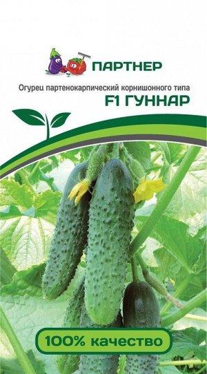 Партнер Огурец ГУННАР F1 ^(5шт)