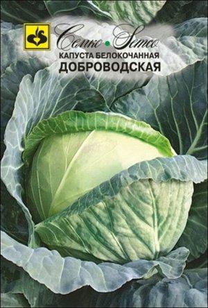 Семко Капуста б/к ДОБРОВОДСКАЯ ^(0,3г)