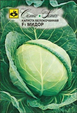 Семко Капуста б/к МИДОР F1 ^(0,3г)