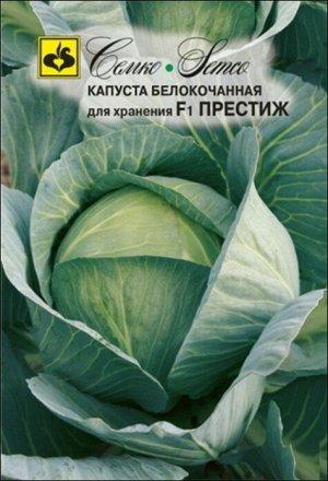 Семко Капуста б/к ПРЕСТИЖ F1 ^(0,2г)