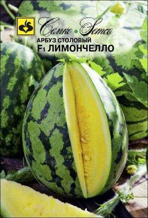 Семко Арбуз ЛИМОНЧЕЛЛО (Химэ Йеллоу F1) ^(5шт)