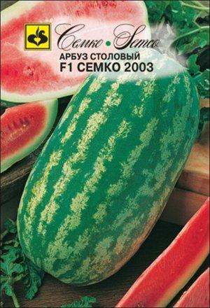 Семко Арбуз СЕМКО 2003 F1 ^(10шт)