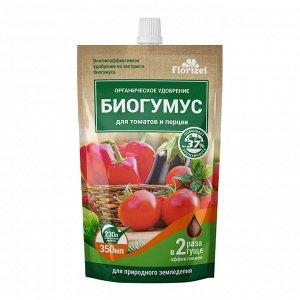 Florizel-Биогумус для томатов и перцев, 350мл