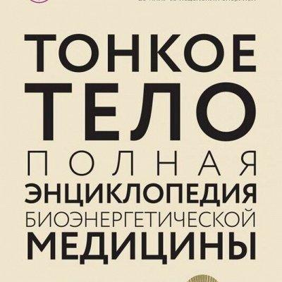 Издательство ЭКСМО. Все лучшие книги здесь — Эзотерика. самопознание. тайные явления