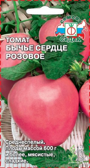 Томат Бычье сердце розовое (ХИТ! ОГ, парн, теп, индет, приплюс-конусов, малин-роз, 400-600г, салатн.). Евро, 0,1г.  тип упаковки Евро