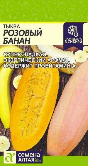 Тыква Розовый Банан/Сем Алт/цп 1 гр. НОВИНКА!