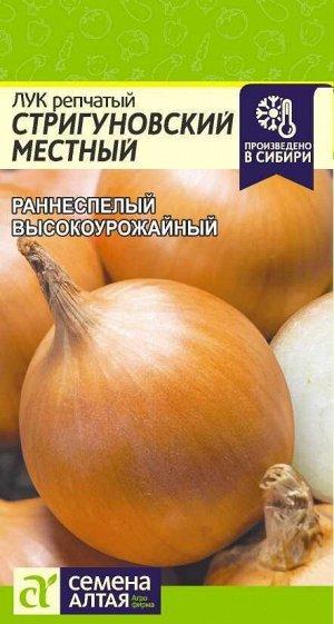 Лук Стригуновский Местный/Сем Алт/цп 1 гр.