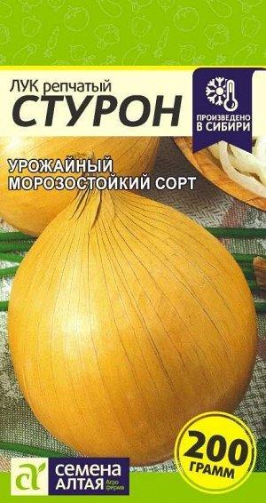 Лук Стурон/Сем Алт/цп 0,5 гр.