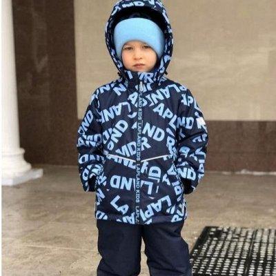 Верхняя одежда для всей семьи. Распродажа. Доставка 2-3дня — Lapl@nd и Rusl@nd верхняя одежда для детей осень, зима! SALE