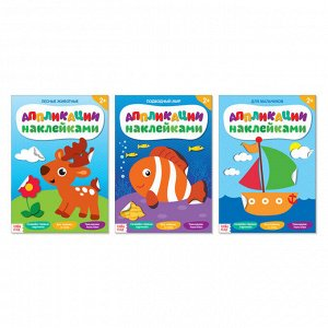 Аппликации наклейками набор «Для мальчиков», 3 шт. по 12 стр.