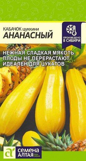 Кабачок Ананасный/Сем Алт/цп 2 гр. НОВИНКА!
