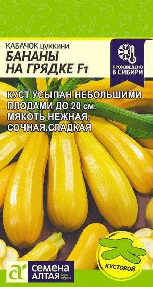 Кабачок Бананы на Грядке F1/Сем Алт/цп 1 гр. НОВИНКА!