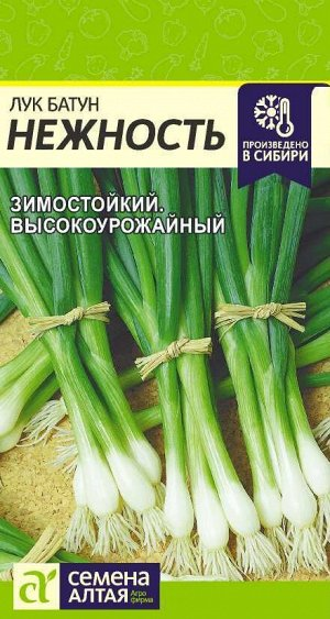 Лук Батун Нежность/Сем Алт/цп 1 гр.