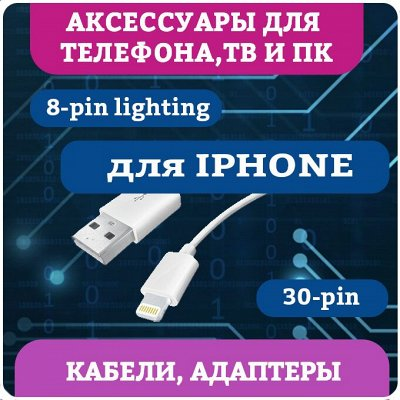 Быстро и выгодно! Полезные гаджеты для взрослых и детей — КАБЕЛИ с РАЗЪЕМОМ 8-pin,30-pin для IPHONE